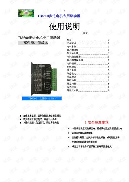 TB6600盒式步进电机驱动器