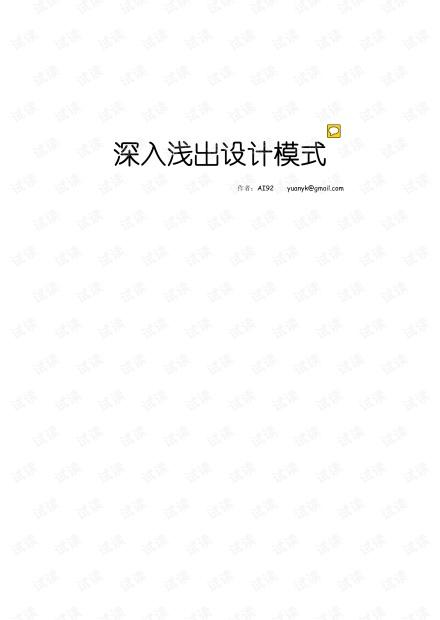 深入浅出设计模式(中文版)