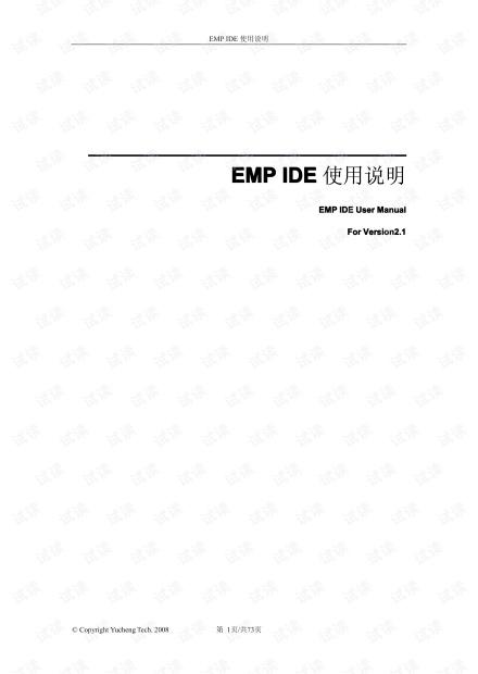 EMP IDE用户手册