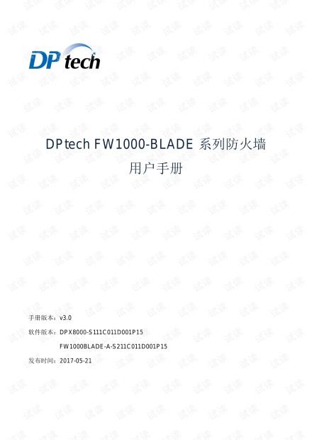 DPtech FW1000-BLADE系列防火墙用户手册v3.0