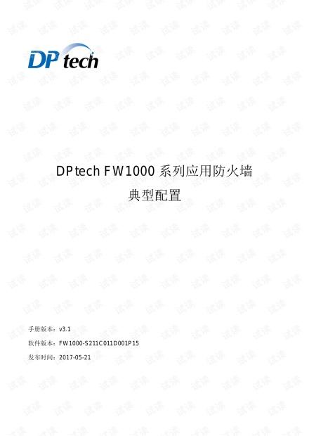 DPtech FW1000系列应用防火墙典型配置v3.1