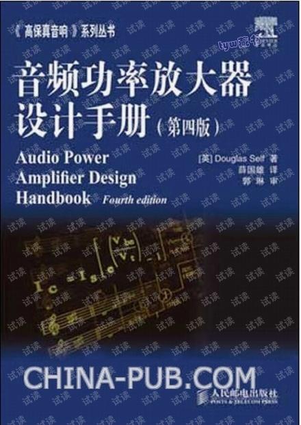 音频功率放大器设计手册 第四版 494页 50.4M