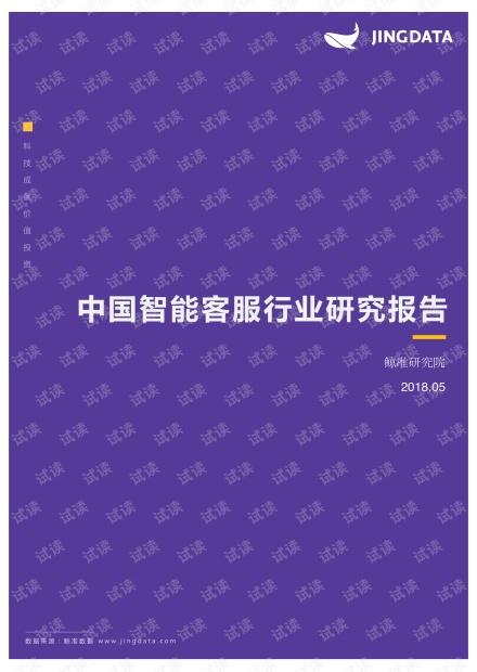 中国智能客服行业研究报告