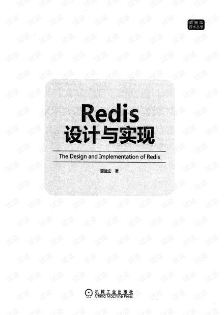 Redis 设计和实现
