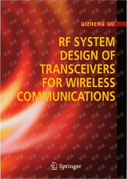 无线通信中的射频收发系统设计(英文版)