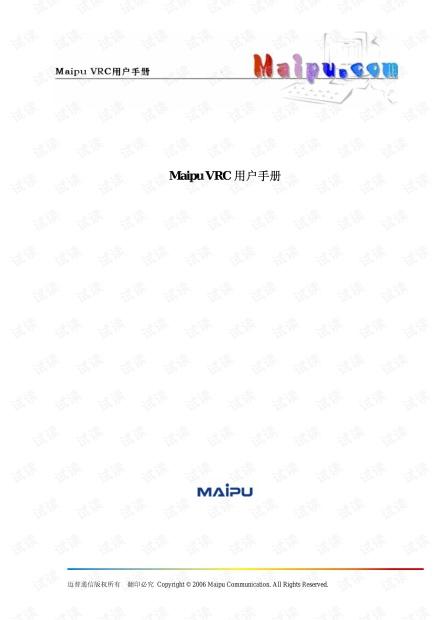 迈普VRC客户端配置手册