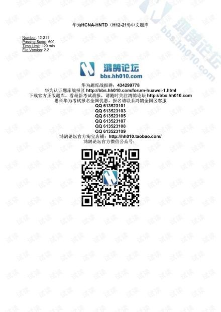 华为HCNA-HNTD(H12-211)中文题库(2018.5.28)