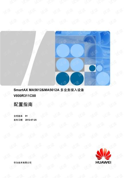 华为MA5612配置指南