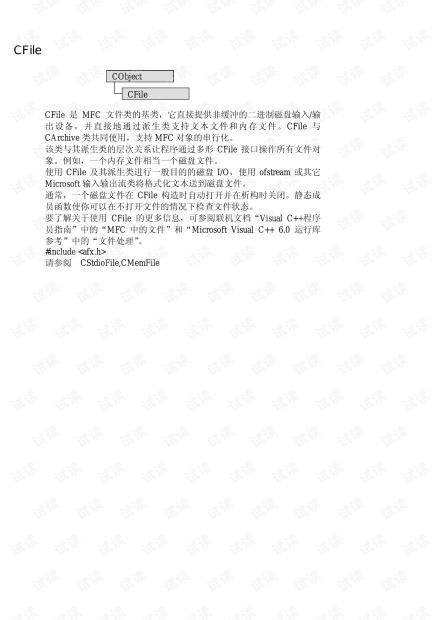 VC++/MFC文件输入输出基础类——CFile类手册