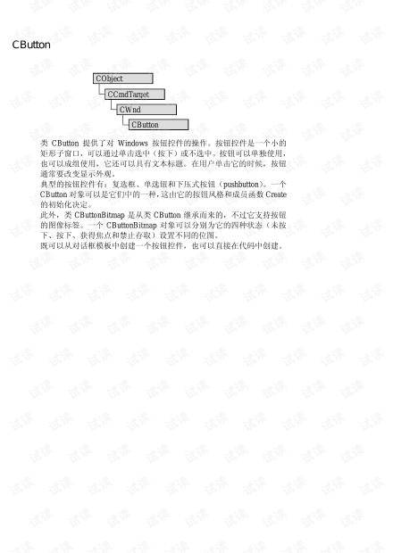 VC++/MFC铵钮控件类——CButton类手册