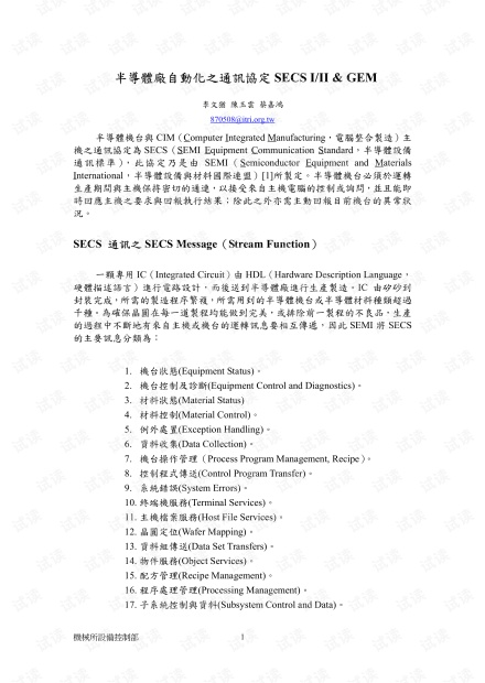 SECS 通讯协议介绍