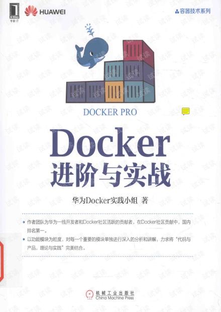 Docker进阶与实战.华为Docker实践小组.pdf