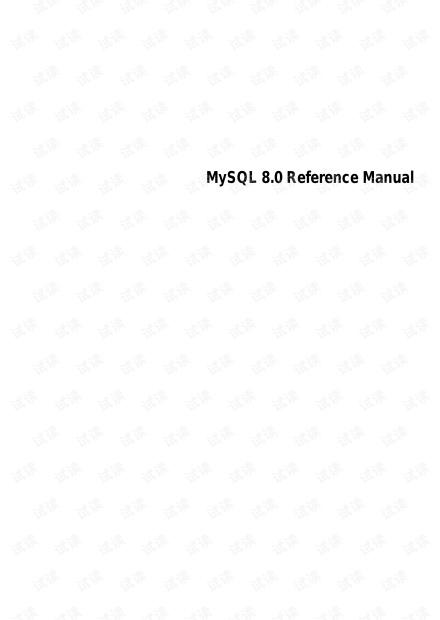 MYSQL8手册