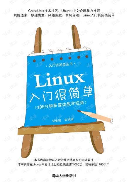 linux入门很简单 高清文字版 非扫描版