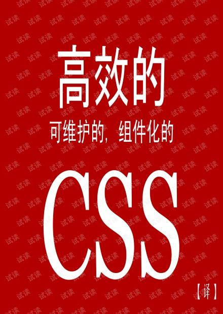 高效、可维护、组件化的CSS