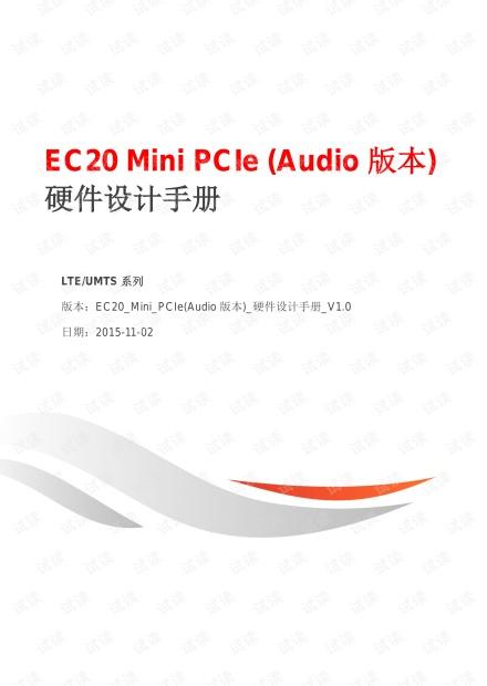 EC20-MINIPCIE硬件设计手册