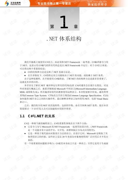 C#本质论中文版