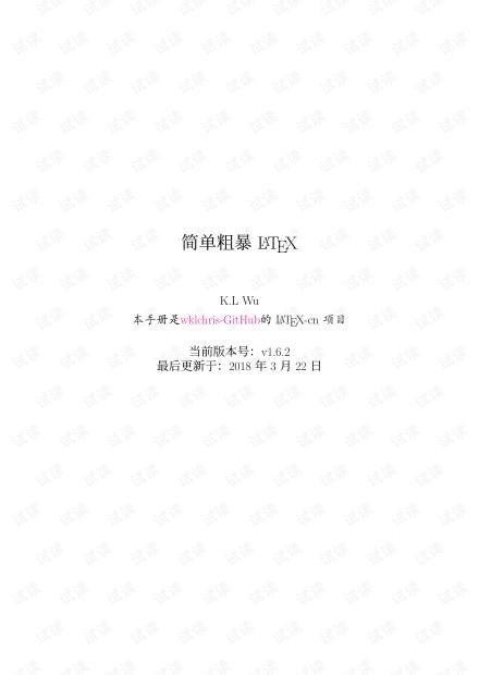 简单粗暴Latex 中文