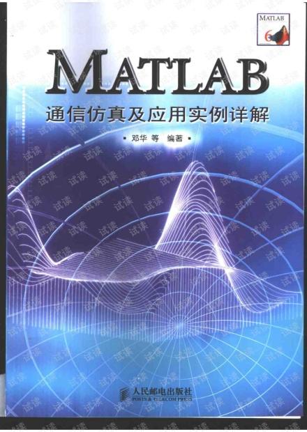MATLAB通信仿真及应用实例详解