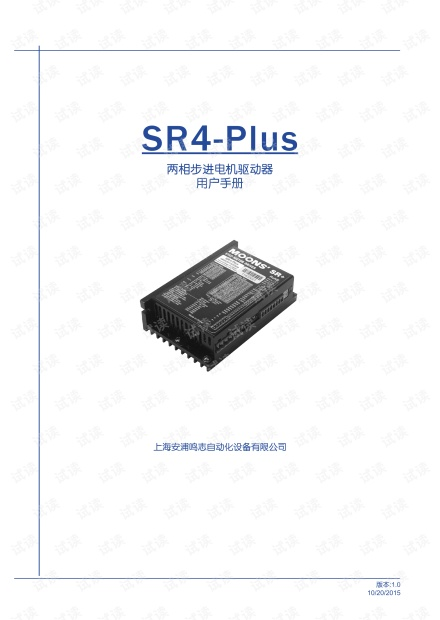 SR4-Plus 两相步进电机驱动器 用户手册