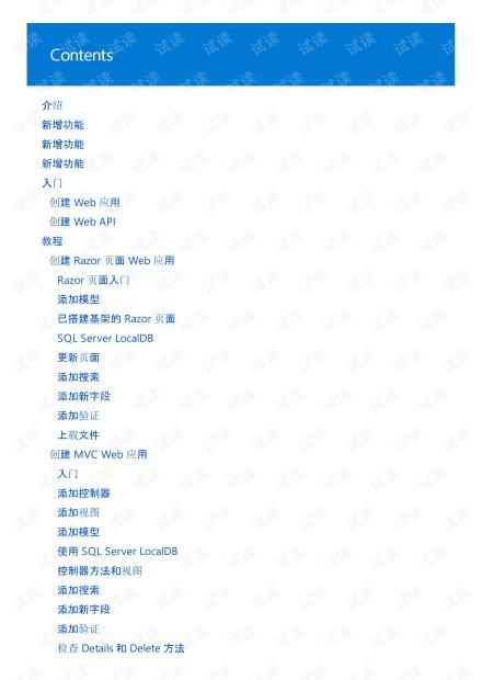 官方ASP.NET Core中文文档
