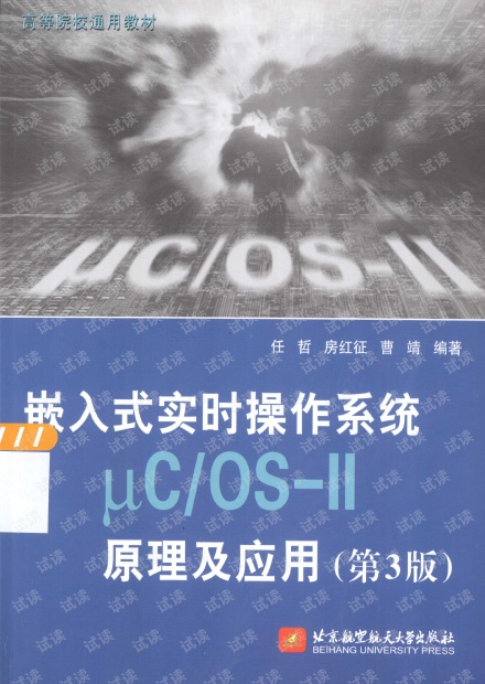 【重磅首发】嵌入式实时操作系统UCOS-II原理及应用(第3版)【187M高清扫描,带书签】