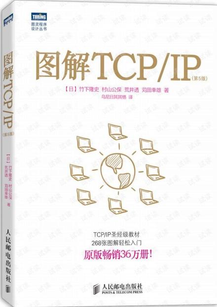 图解TCP IP(第5版)