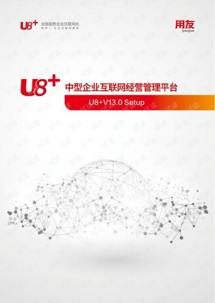U8+V13.0发版说明