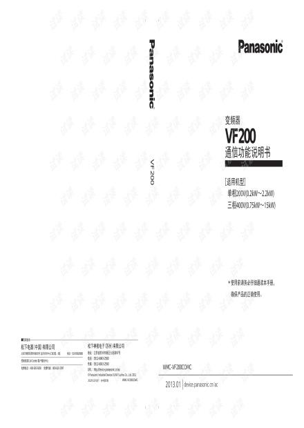 松下VF200变频器-PLC通信功能使用手册