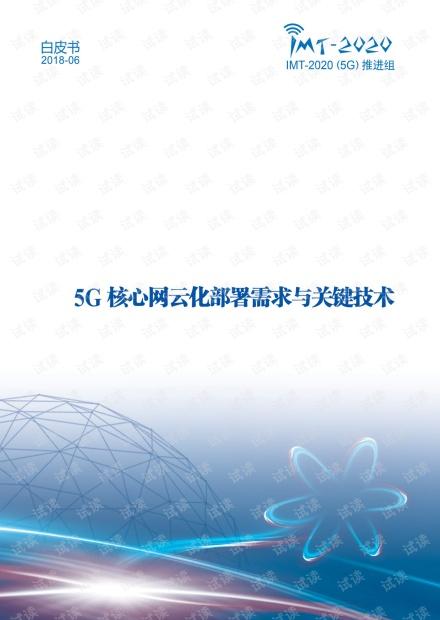 5G核心网云化部署需求与关键技术白皮书