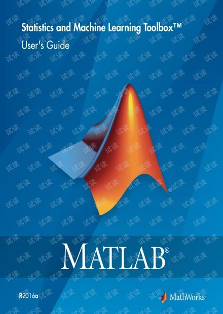 matlab 2016 统计与机器学习工具箱手册