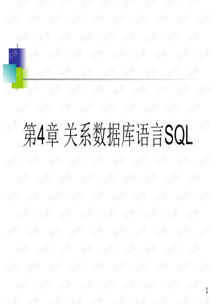 关系型数据库语言SQL篇