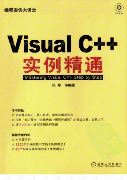 visual c++实例精通张军著