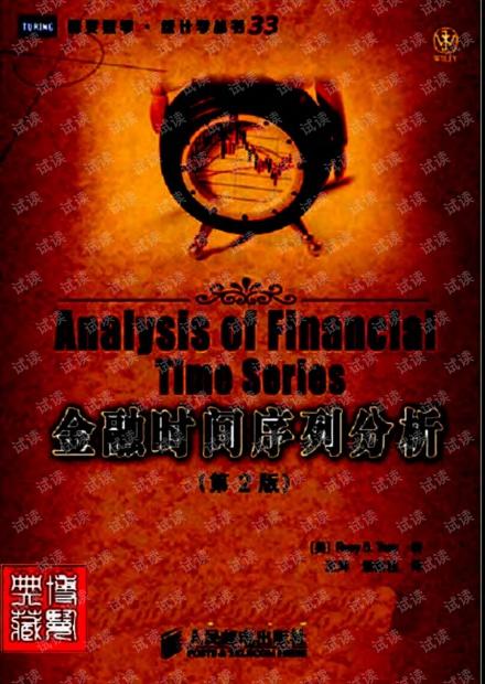金融时间序列分析第二版