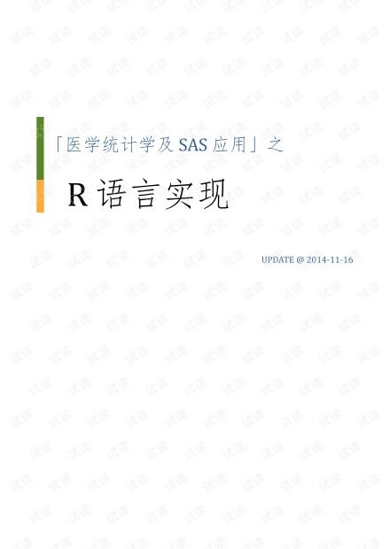 医学统计学及SAS应用之R语言实现
