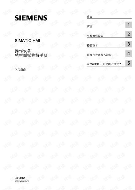 西门子PLC HMI程序移植