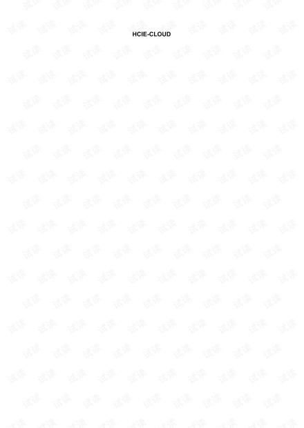 2017最新华为云计算HCIE-LOUD笔试题库.pdf