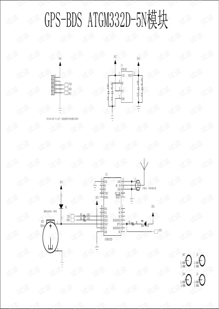 ATGM332D定位模块原理图