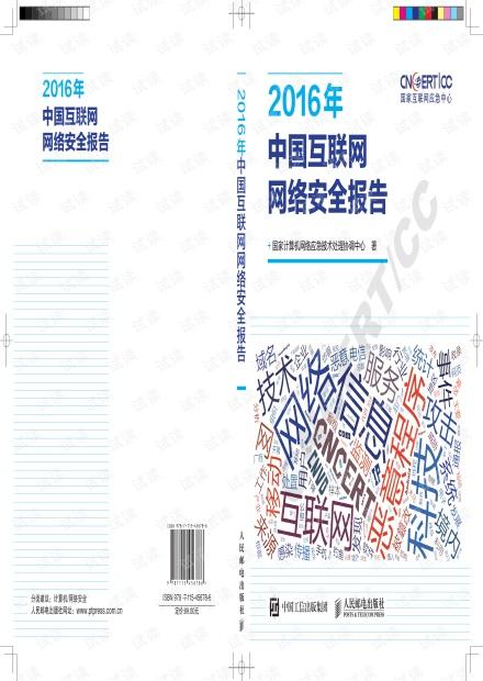 2016年中国互联网网络安全报告pdf.pdf