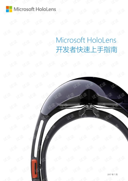 Microsoft HoloLens使用入门手册