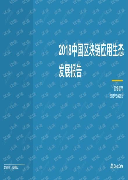 2018区块链应用生态发展报告