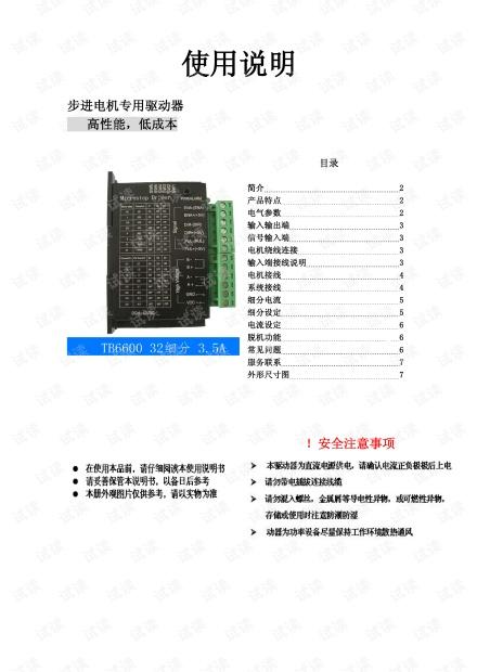 TB6600升级版步进电机驱动器说明.pdf