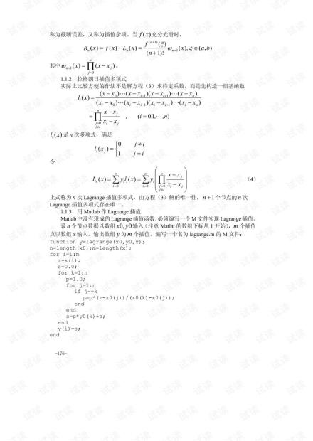 数学建模算法全收录