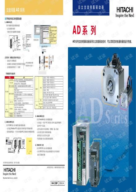 日立 AD系列伺服驱动器手册