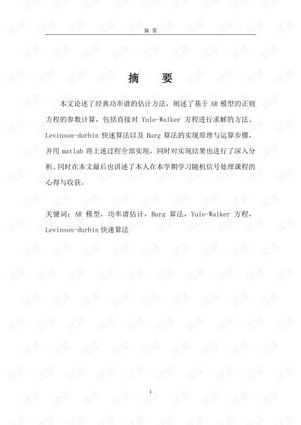 郑州大学随机信号处理大作业 附程序