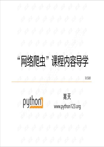 Python网络爬虫与信息提取(课件)