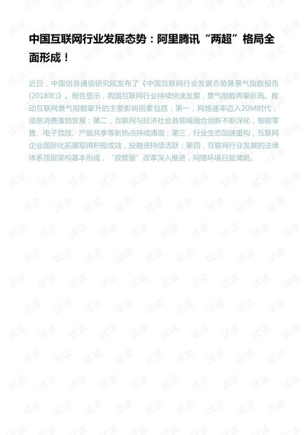 2018中国互联网发展态势