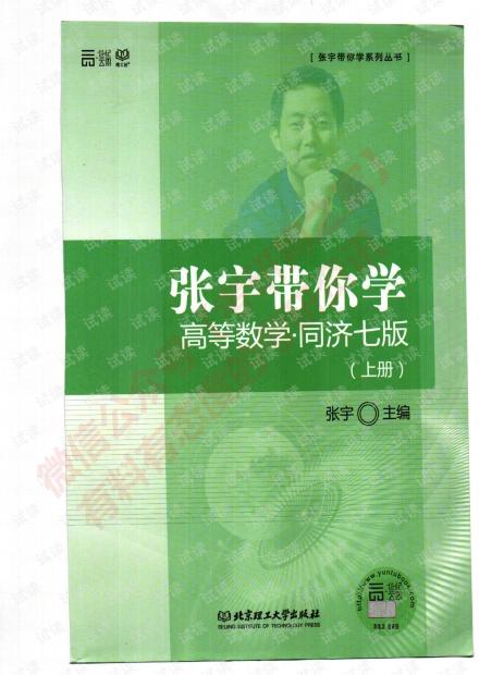 张宇带你学-高等数学-同济七版(上)