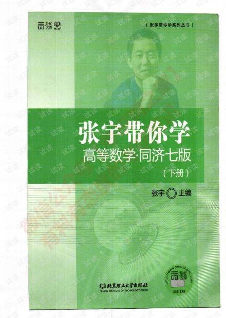 张宇带你学-高等数学-同济七版(下)