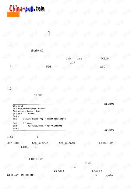 TCP-IP详解卷2:实现(共三卷)